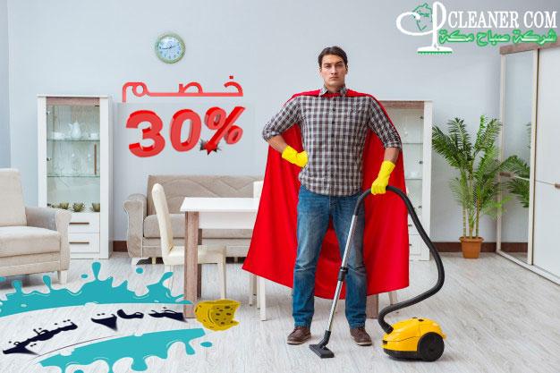 شركة تنظيف بمكة - 0555424773 - صباح مكة